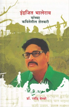 Indrajit Bhalerao Yanchya Kavitetil Shetakari