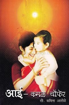 Aai - Kamal Choupher