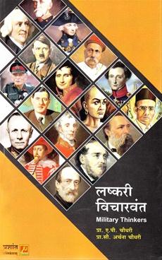 Lashkari Vicharvant