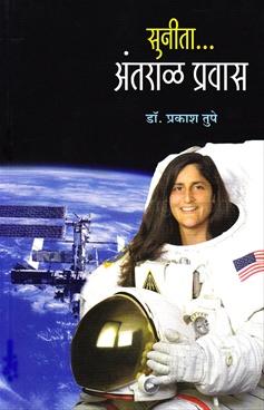 Sunita... Antaral Pravas