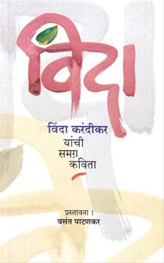 Vinda - Vinda Karandikar Yanchi Samgra Kavita