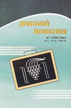Adhyayanache Manasashastra