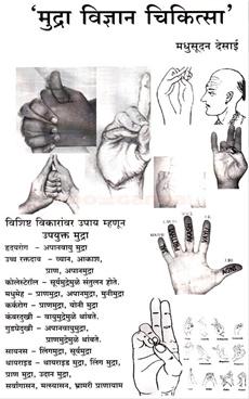 Mudra Vidnyan Chikitsa
