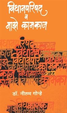 Vidhanparishad V Maze Kamkaj