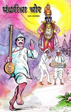 Pandharicha Chor