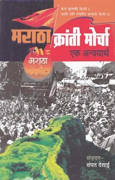 Maratha Kranti Morcha Ek Anvayarth