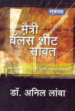 Maitri Balance Sheet Sobat