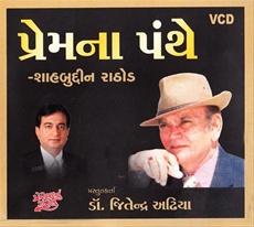 Premna Panthe (VCD)