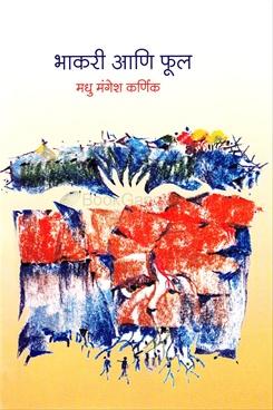 Bhakari Ani Phul