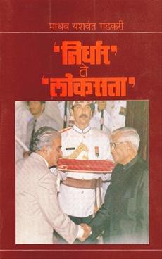 Nirdhar Te Loksatta
