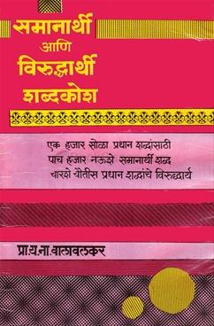 Samanarthi Ani Virudharthi Shabdkosh