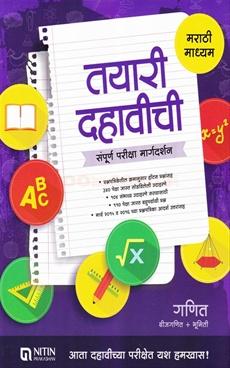 Tayari Dahavichia Ganit -Bijganit + Bhumiti ( Marathi Madhyam)