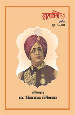 Swarpratibha Diwali 2020 (Dinanath Mangeshkar)