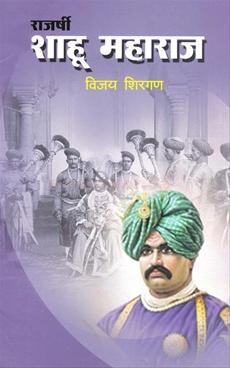 Rajashri Shahu Maharaj
