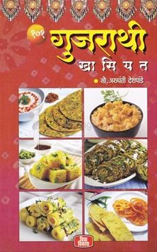 101 Gujarati Khasiyat