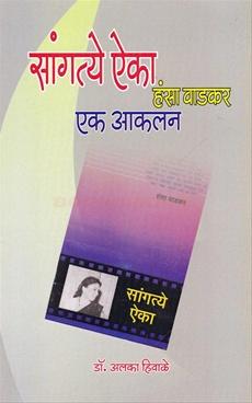 Sangatye Aika- Hansa Wadkar Ek Akalan