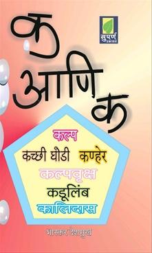 Ka Ani Ka ( Bhag 2 )