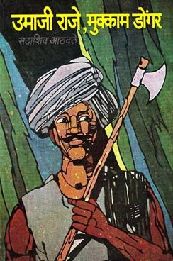 Umaji Raje Mukkam Dongar