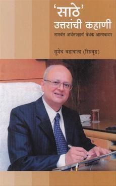 Sathe Uttaranchi Kahani