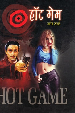 Hotgame