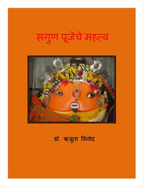 Sagun Pujeche Mahatva