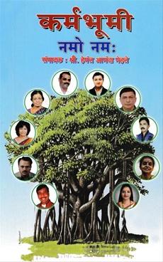 Karmbhumi Namo Namha