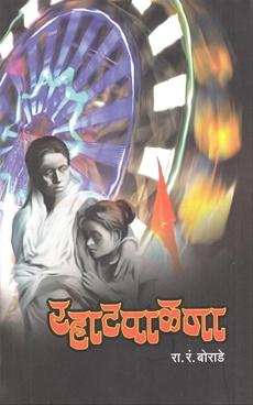 Rahatpalana