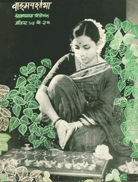 वाङ्मय शोभा ( ऑगस्ट १९७३ )