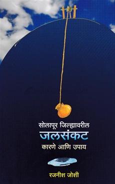 Solapur Jilhyavaril Jalsankat