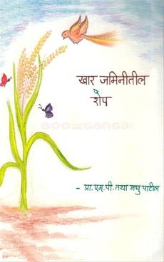 Khar Jaminitil Rop