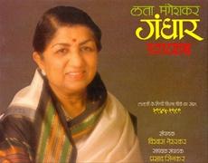 Lata Mangeshkar Gandhar Swaryatra