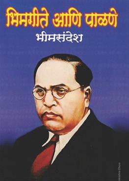 Bhimgite Ani Palne Bhimsandesh