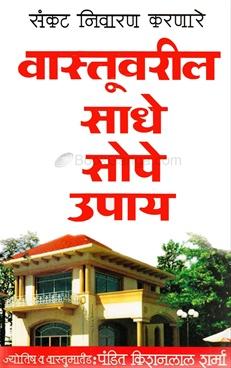 Vastuvaril Sadhe Sope Upay
