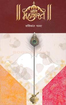 Geet Mahabharat