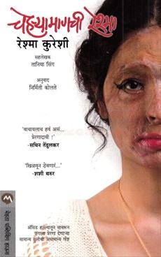 Cheharyamagchi Reshma
