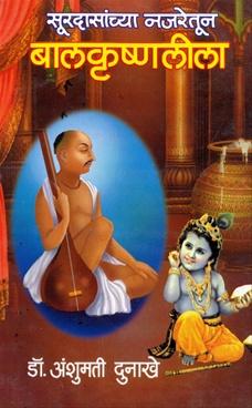 Surdasanchya Najaretun Balakrushnalila