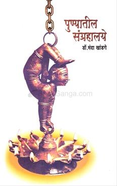 Punyatil Sangrahalaye