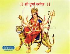 Shri Durgastotra
