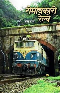 Romanchakari Railway
