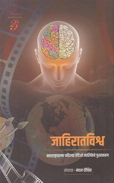 Jahiratvishwa