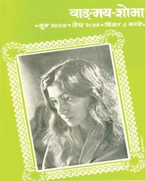 वाङ्मय शोभा ( जून १९७७ )