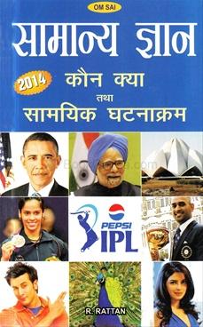 Samanya Dnyan : Ek Dhrushti - 2014
