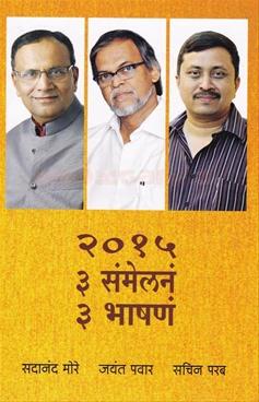 Teen Sammelana 3 Bhashana