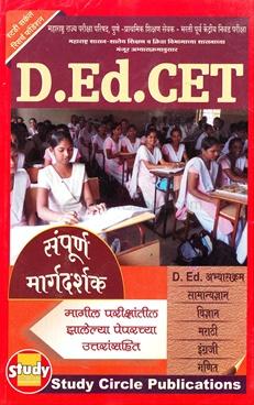D.Ed - CET Sampurna Margadarshika