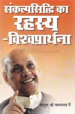 Sankalpsiddhi Ka Rahasya Vishwaprarthana