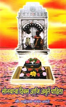 Sonayacha Divas Aji Amrute Pahila