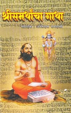 Shri Samarthanchya Gatha