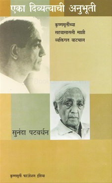 Eka Divyatvachi Anubhuti