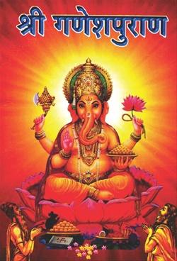 Shri Ganeshpuran