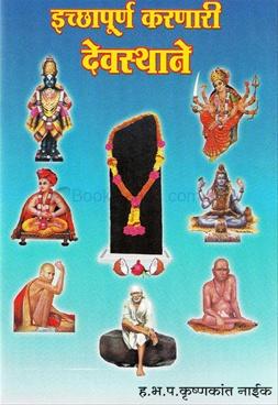 Echha Purn Karnari Devsthane